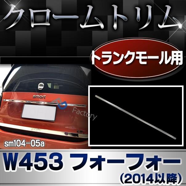 ri-sm104-05a トランクモール用 W453 Smart Forfo...