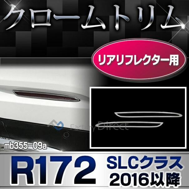 ri-mb683-09a(355-09) リアリフレクター用 SLCク...