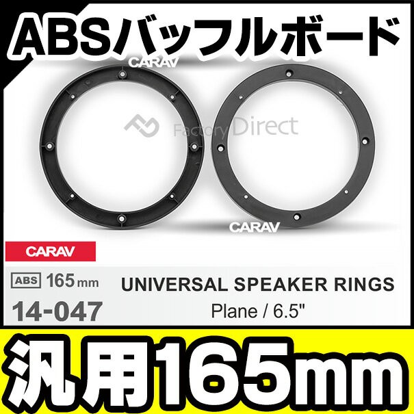 ca-sp14-047a 汎用タイプ 6.5inch 165mm ABSイン...