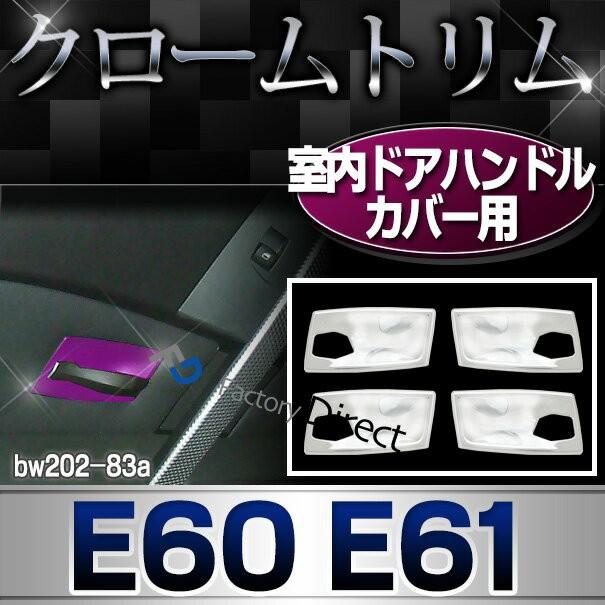 ri-bw202-83a サイドマーカー用 5シリーズ E60 E6...