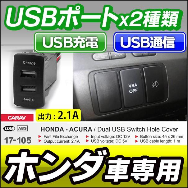 USB17-105 ホンダ車系 USB通信入力ポート&USB充...