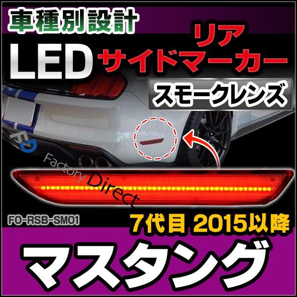LL-FO-RSB-SM01 スモークレンズ LEDリアサイドマ...