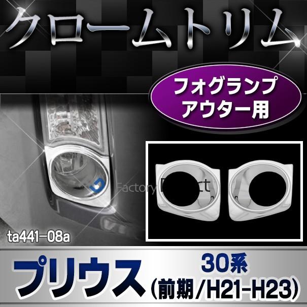 ri-ta441-08 フォグランプ アウター用 Prius プリ...