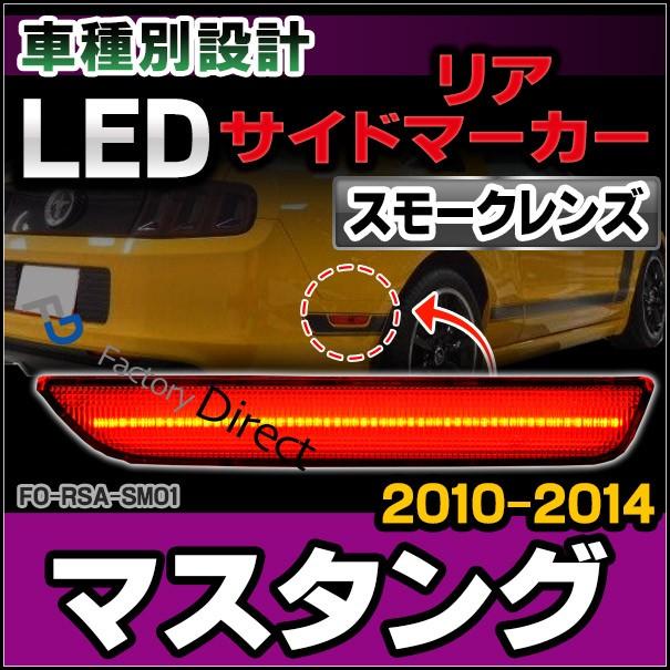 LL-FO-RSA-SM01 スモークレンズ LEDリアサイドマ...