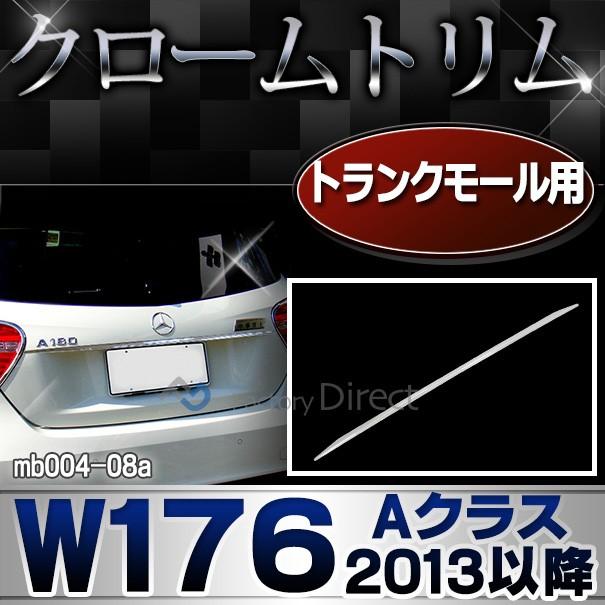 ri-mb004-08 トランクモール用 Aクラス W176(2013...