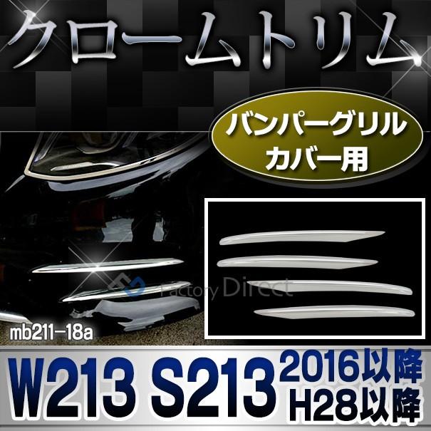 ri-mb211-18 バンパーグリル用 Eクラス W213セダ...