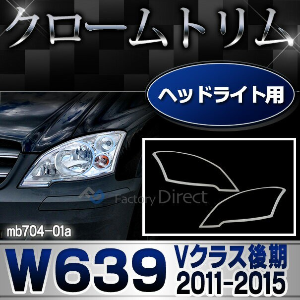 ri-mb704-01(703-01) ヘッドライト用 Vクラス W63...