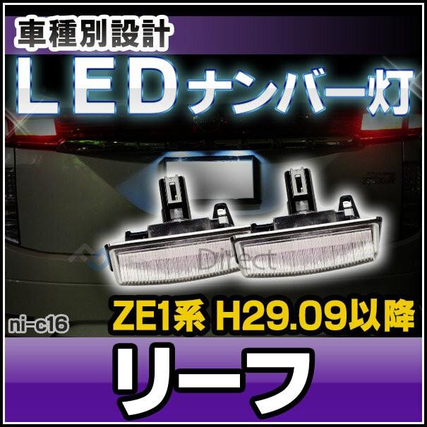 ll-ni-c16 LEAF リーフ(ZE1系 H29.09以降 2017.09...