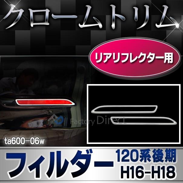 ri-ta600-06 リアリフレクター用 COROLLA FIELDER...