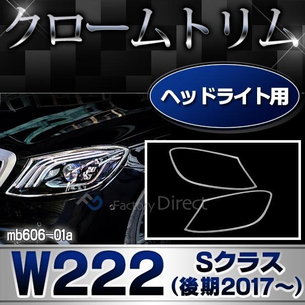 ri-mb606-01a ヘッドライト用 Sクラス W222(後期 ...
