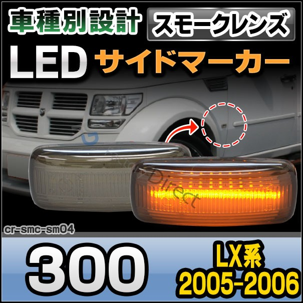ll-cr-smc-cr04 クリアーレンズ Chrysler クライ...