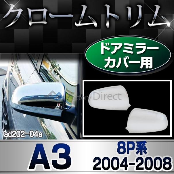 ri-ad202-04(212-05) ドアミラーカバー用 A3 (8P...