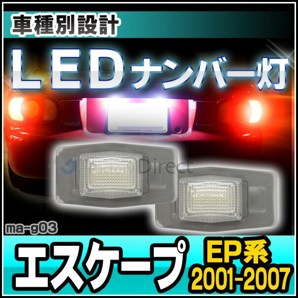 ll-ma-g03 Ford Escape フォード エスケープ(EP系...