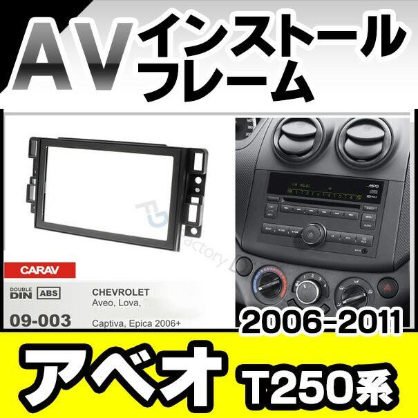 ca-gm09-003c AV インストール キット  2DIN GM ...