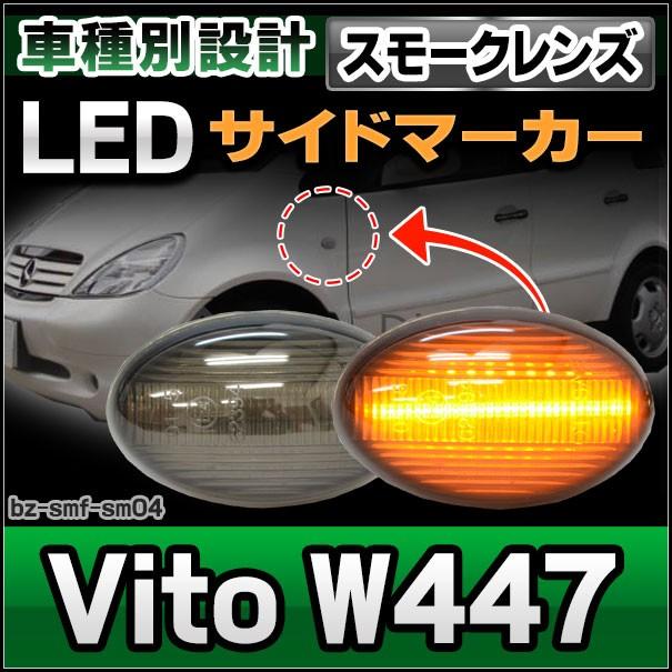 ll-bz-smf-sm04 スモークレンズ Vito W447 LEDサ...