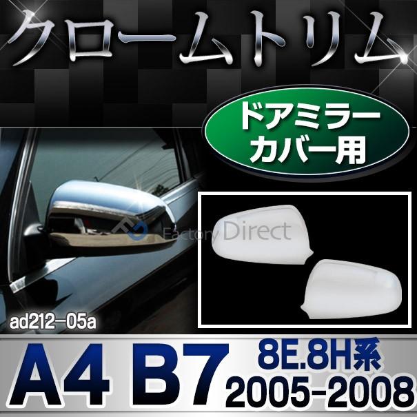 ri-ad212-05a ドアミラーカバー用 A4 B7(8E.8H系 ...