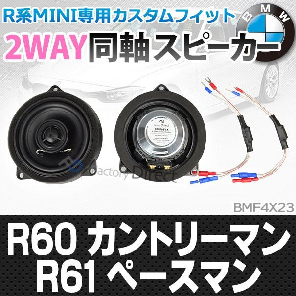 【BMW MINIスピーカー】fd-bmf4x23 MINI  R60 カ...