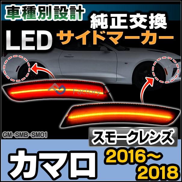 LL-GM-SMB-SM01 スモークレンズ LEDフロント&リア...
