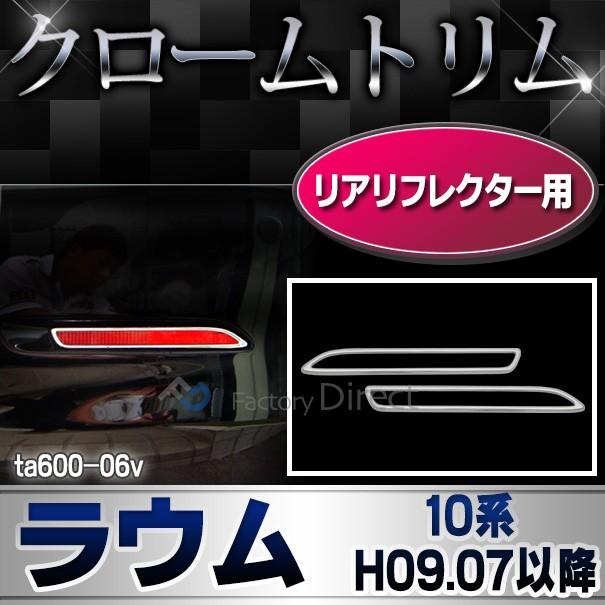 ri-ta600-06 リアリフレクター用 RAUM ラウム(10...