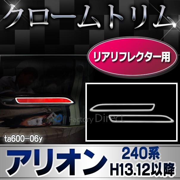 ri-ta600-06 リアリフレクター用 ALLION アリオン...