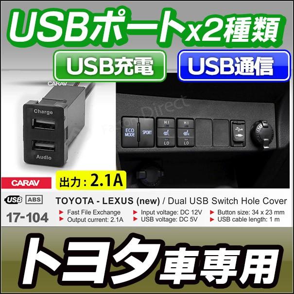 USB17-104 トヨタ車系(高さ33mm) USB通信入力ポー...