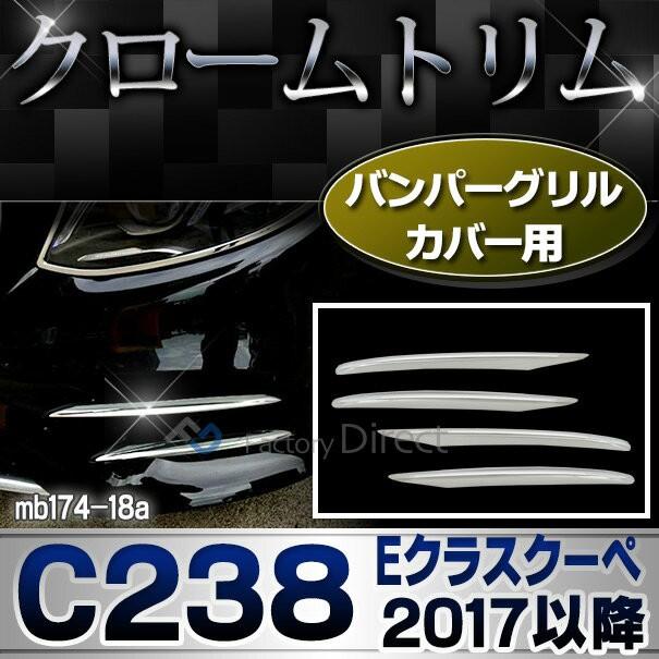 ri-mb174-18(211-18) バンパーグリル用  Eクラス ...