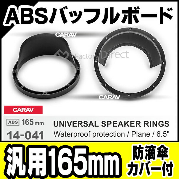 ca-sp14-041a 汎用タイプ 6.5inch 165mm 防滴傘付...