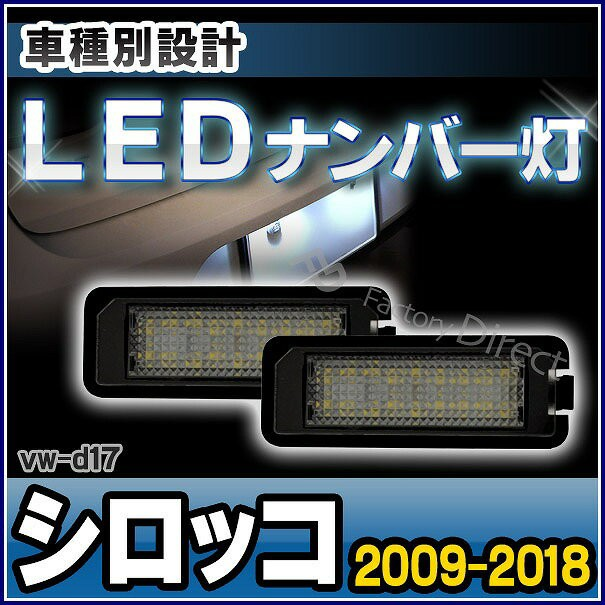 ll-vw-d17 LEDナンバー灯 Scirocco シロッコ(2009...