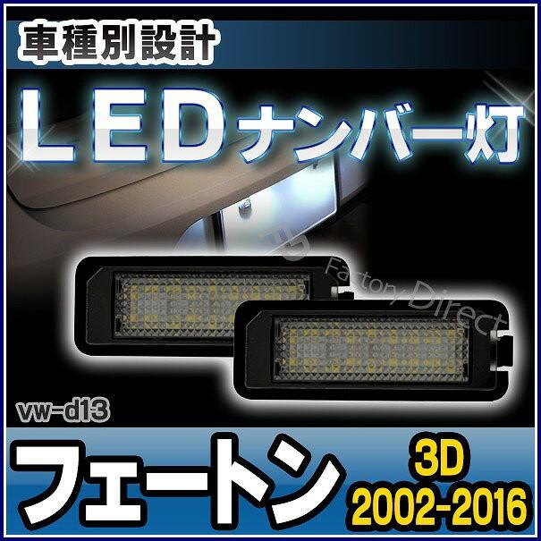 ll-vw-d13 LEDナンバー灯 Phaeton フェートン(3D ...