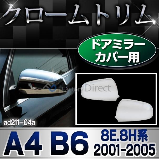 ri-ad211-04(212-05) ドアミラーカバー用 A4 B6(8...
