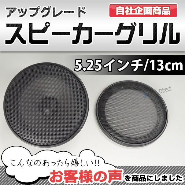GR-352ME 5.25インチ 13cm用 ブラックメッシュス...