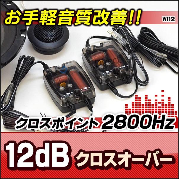 WI12-CO Ver2 ブラック 高級パーツ採用!音質改善...