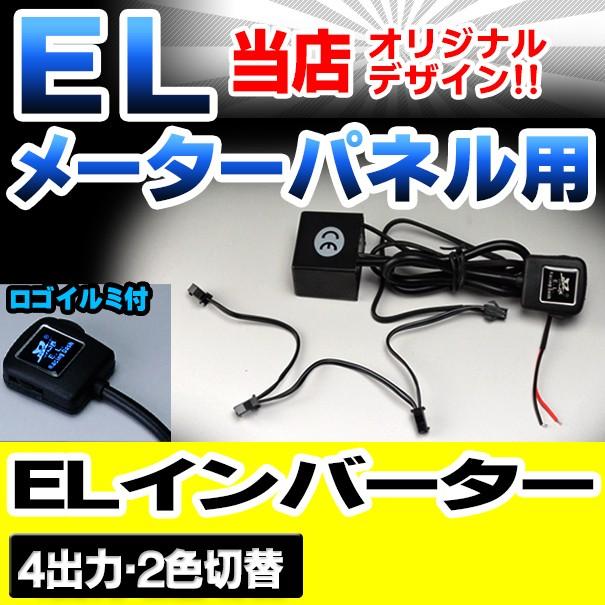 EL-INV ELスピードメーターパネル 補修用 インバ...