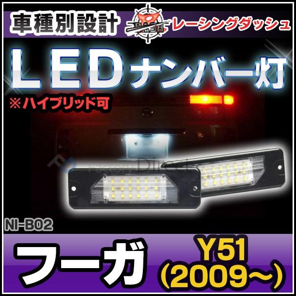 LL-NI-B02 FUGA フーガ(Y51 2009 11〜) 5605007W ...