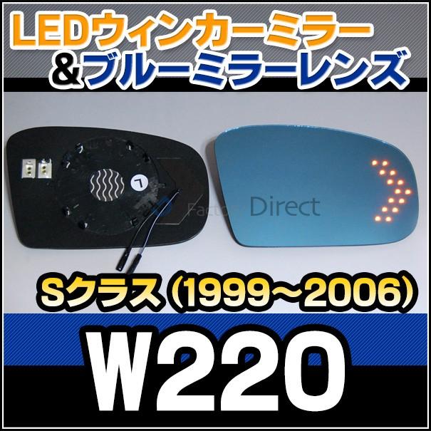 LM-BZ17A Sクラス W220(1999-2006) LEDウインカー...