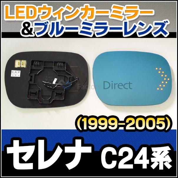 LM-NI13A Serena セレナ(C24系 1999 06-2005 05) ...