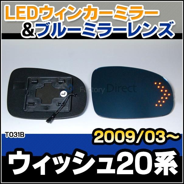 LM-TO31B TOYOTA トヨタ Wish ウィッシュ(20系 20...