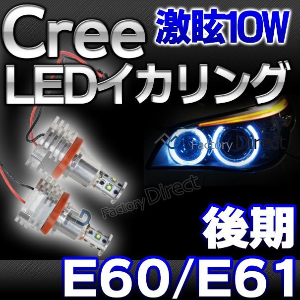 LM-10W-FX60 BMW Cree製10WLEDイカリングバルブ激...