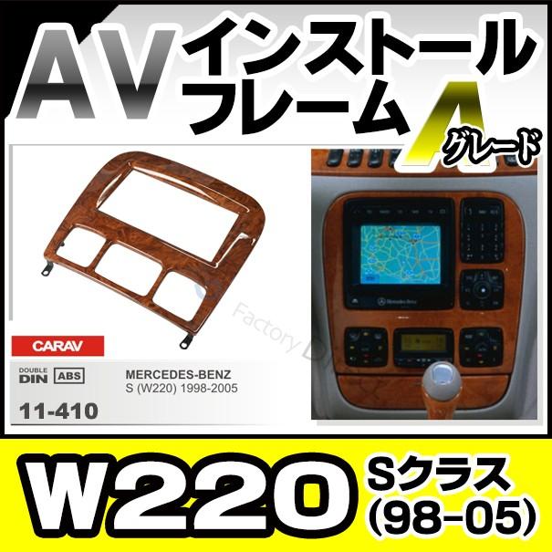 CA-BZ11-410A AVインストールキット 2DIN Sクラス...