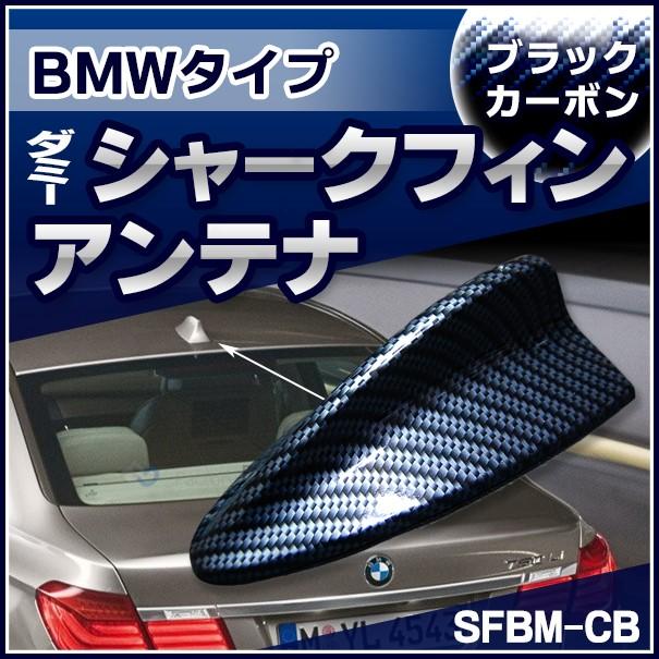 SF-5128-CB BMWタイプ ダミーシャークフィンアン...