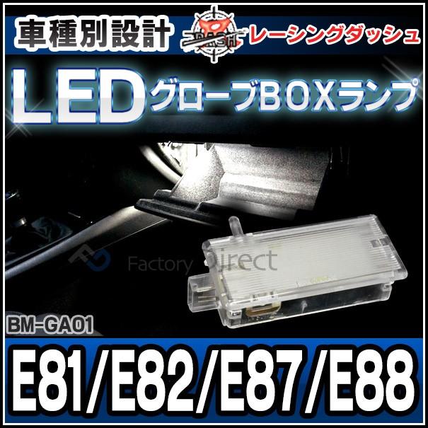 LL-BM-GA01 1シリーズE81 E82 E87 E88 5604926W B...