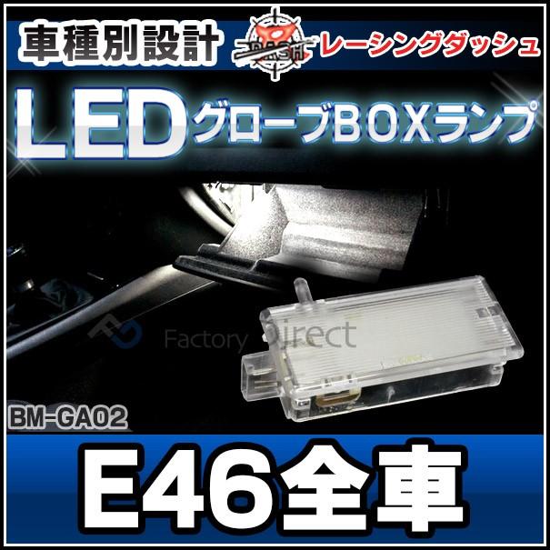 LL-BM-GA02 3シリーズE46(全車) 5604926W BMW LED...