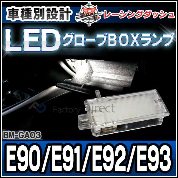 LL-BM-GA03 3シリーズE90 E91 E92 E93 5604926W B...