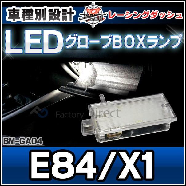 LL-BM-GA04 XシリーズE84 X1 5604926W BMW LEDグ...