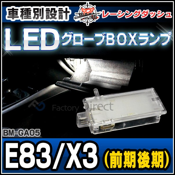 LL-BM-GA05 XシリーズE83 X3(前期後期) 5604926W ...