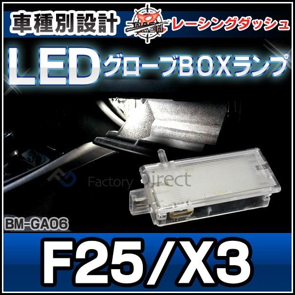 LL-BM-GA06 XシリーズF25 X3 5604926W BMW LEDグ...