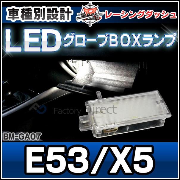 LL-BM-GA07 XシリーズE53 X5 5604926W BMW LEDグ...