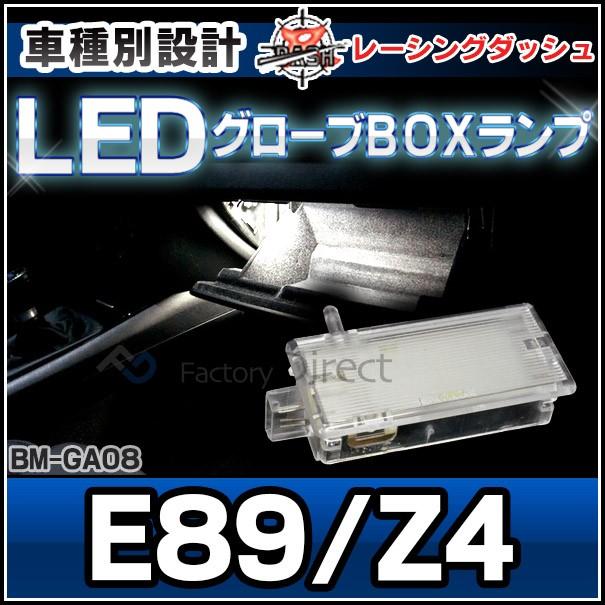 LL-BM-GA08 ZシリーズE89 Z4 5604926W BMW LEDグ...