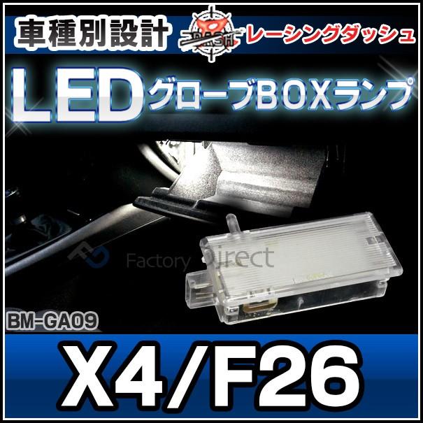LL-BM-GA09 XシリーズX4 F26 5604926W BMW LEDグ...
