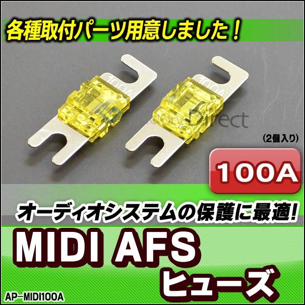 ap-midi100a MIDIヒューズ AFSヒューズ 100A x2個...